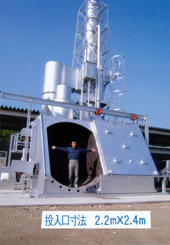 SG-1000型 建設資材他用大型焼却炉